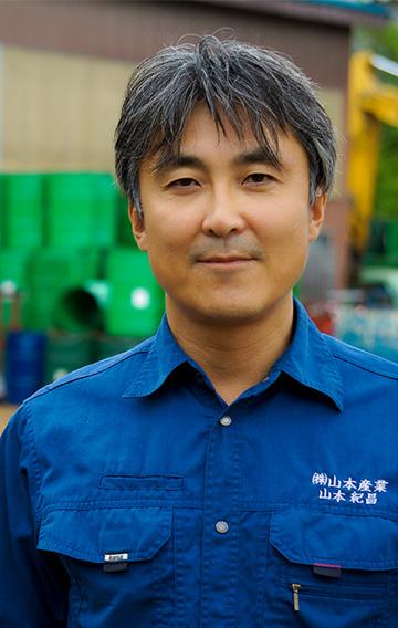 代表取締役 山本紀昌
