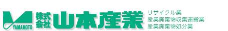 株式会社 山本産業 秋田県横手市の産業廃棄物収集・処分業